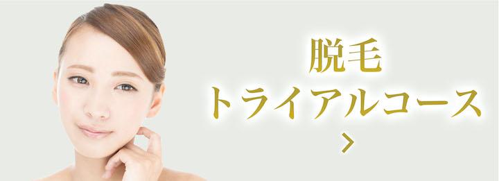 渋谷でエステサロンをお探しの方はアネランスパ【脱毛コース】
