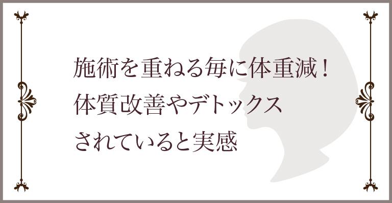 渋谷の結果にこだわるエステサロン|お客様の声1「施術を重ねる毎に体重減!」