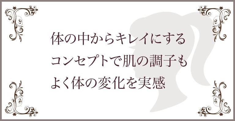 渋谷の結果にこだわるエステサロン|お客様の声2「体の変化を実感」