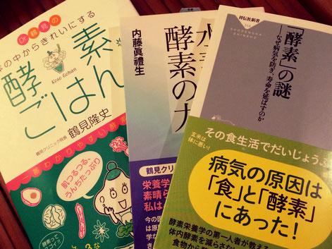 東京の渋谷にあるファスティングで人気のエステサロン | 本の画像