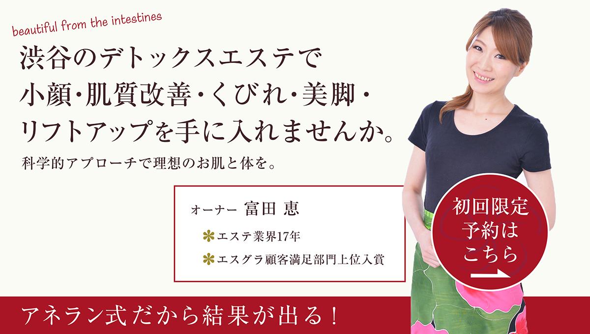 渋谷の上級者向けデトックスエステで小顔・肌質改善・くびれ・美脚・リフトアップを手に入れませんか。初回限定予約はこちら